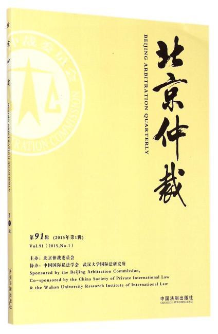 北京仲裁(第91辑)