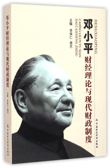 邓小平财经理论与现代财政制度