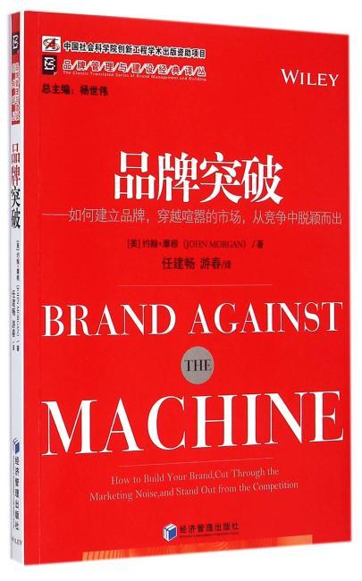 品牌突破——如何建立品牌,穿越喧嚣的市场,从竞争中脱颖而出