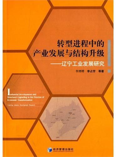 转型进程中的产业发展与结构升级——辽宁工业发展研究