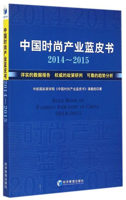 中国时尚产业蓝皮书(2014-2015)