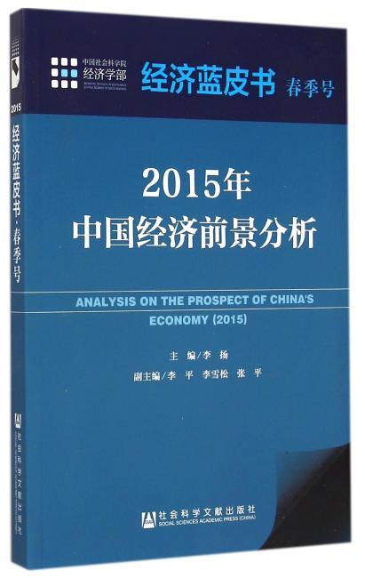 经济蓝皮书春季号:2015年中国经济前景分析