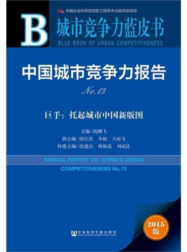 城市竞争力蓝皮书:中国城市竞争力报告No.13