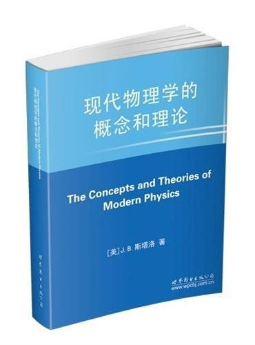 现代物理学的概念和理论