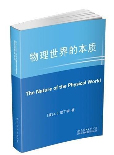 物理世界的本质