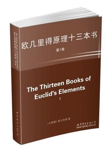 欧几里得原理十三本书 第1卷