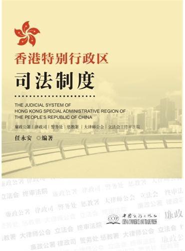 香港特别行政区司法制度