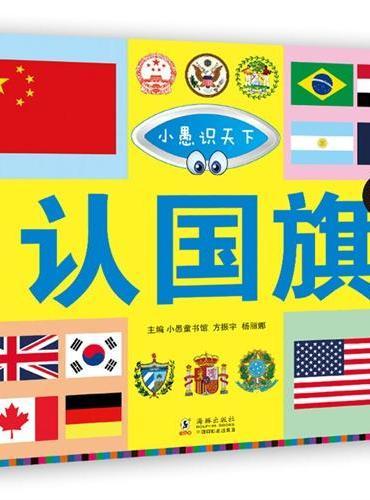 认国旗(英汉对照全彩版)国旗知识大全 儿童全彩图书 宝宝启蒙亲子读物 芬兰进口纸 环保印刷-小愚童书