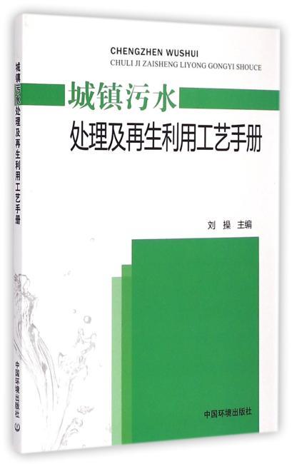 城镇污水处理及再生利用工艺手册
