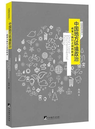 中国地方环境政治:政策与执行之间的距离