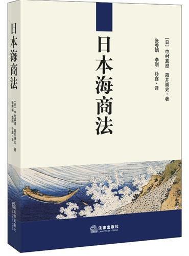 日本海商法
