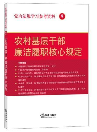 党内法规学习参考资料9:农村基层干部廉洁履职核心规定