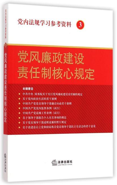 党内法规学习参考资料3:党风廉政建设责任制核心规定