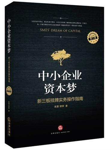 中小企业资本梦:新三板挂牌实务操作指南(第二版)