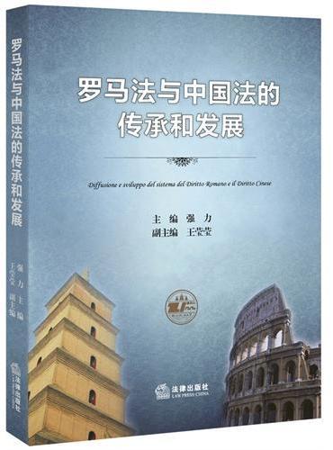 罗马法与中国法的传承和发展