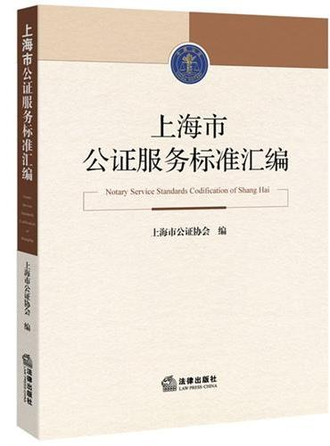 上海市公证服务标准汇编