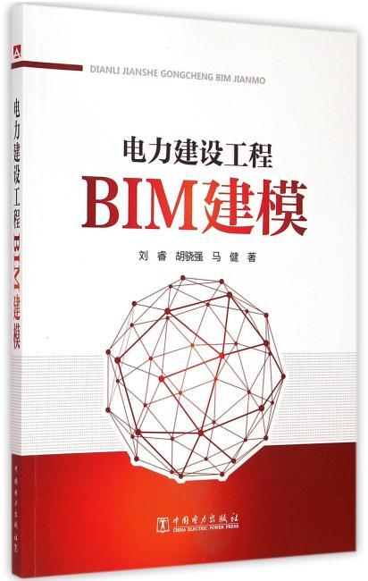 电力建设工程BIM建模