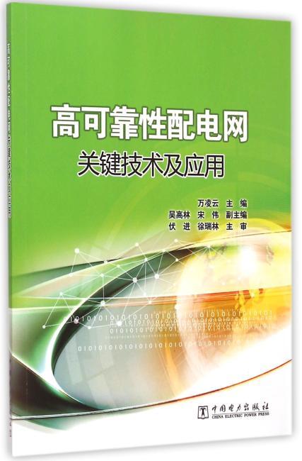 高可靠性配电网关键技术及应用