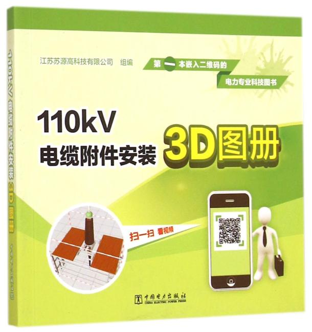 110kV电缆附件安装3D图册