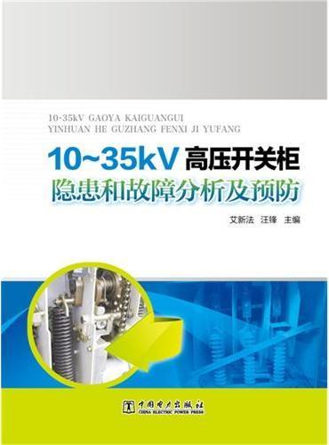 10~35kV高压开关柜隐患和故障分析及预防