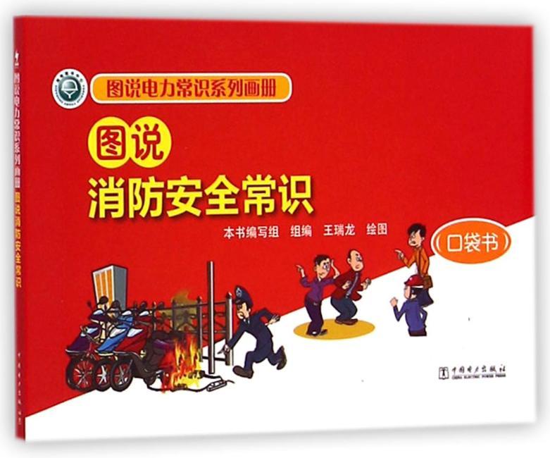 图说电力常识系列画册 图说消防安全常识(口袋书)