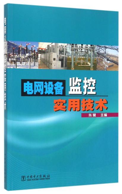 电网设备监控实用技术