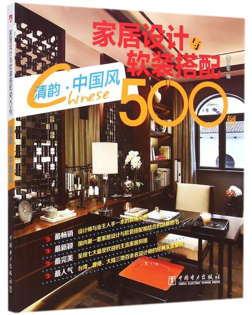 家居设计与软装搭配500例  清韵?中国风