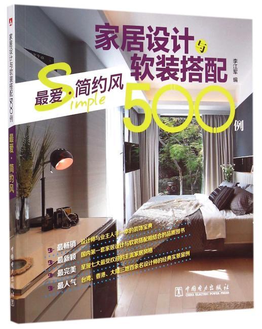 家居设计与软装搭配500例  最爱?简约风