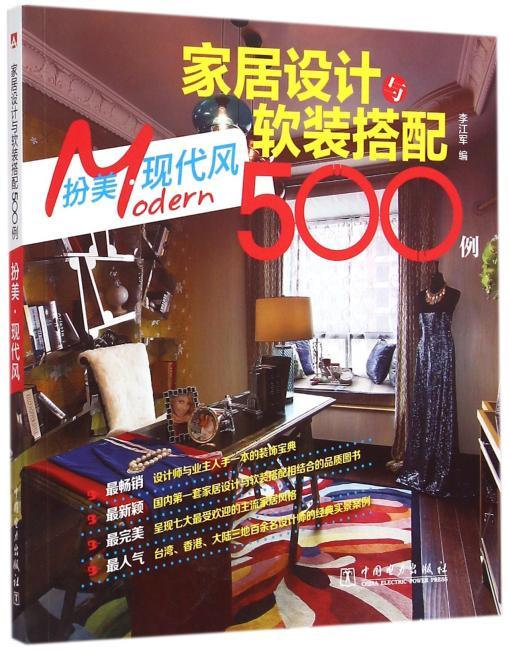 家居设计与软装搭配500例  扮美?现代风