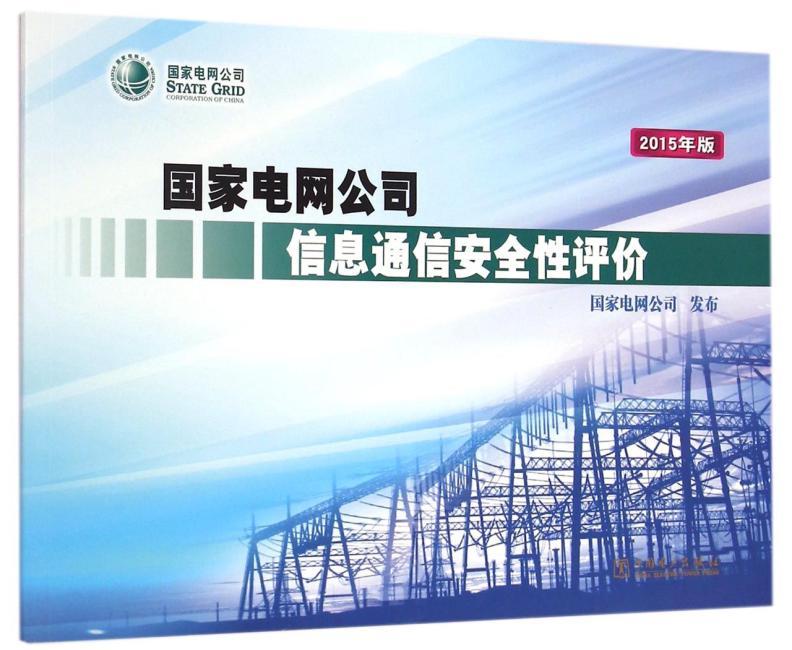 国家电网公司信息通信安全性评价(试行)(2015年版)