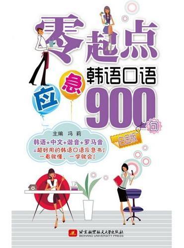 零起点应急韩语口语900句(白金版)(韩语+中文+谐音+罗马音=超好用的韩语口语应急书)