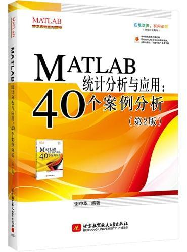 MATLAB统计分析与应用:40个案例分析(第2版)(经典畅销品牌!MATLAB和统计入门学习的不二之选。免费源代码,论坛答疑。MathWorks、MATLAB中文论坛、MATLAB技术论坛鼎力推荐)