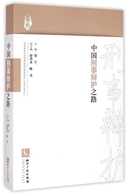 中国刑事辩护之路