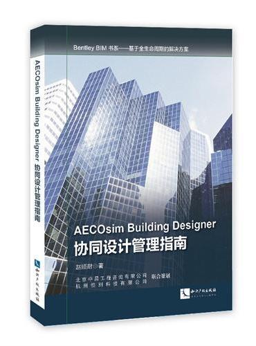 AECOsim Building Designer协同设计管理指南