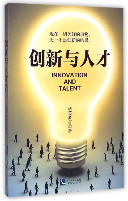 创新与人才