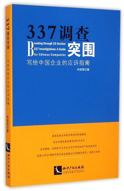 337调查突围:写给中国企业的应诉指南