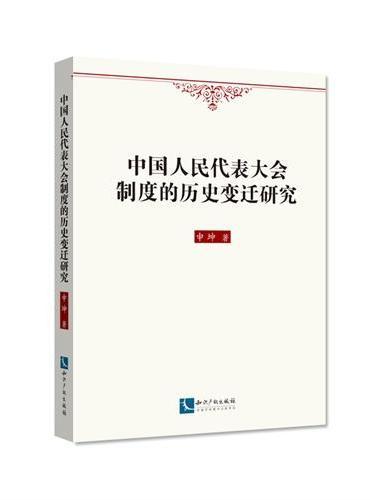 中国人民代表大会制度变迁研究