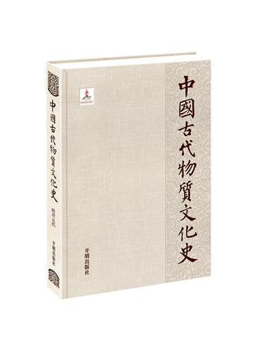 中国古代物质文化史—隋唐五代