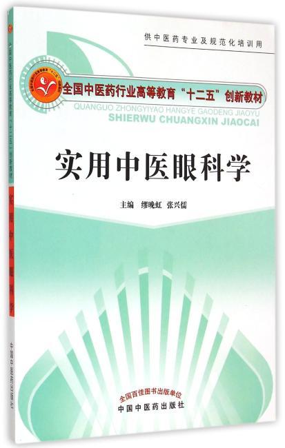 """实用中医眼科学·全国中医药行业高等教育""""十二五""""创新教材"""