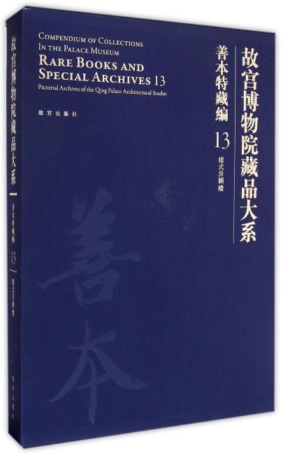 故宫博物院藏品大系 善本特藏编 13 样式房图档(Y)