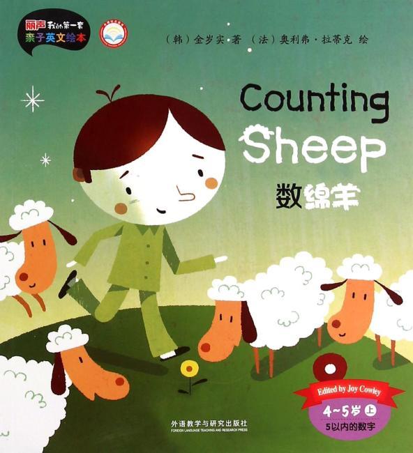 数绵羊(4-5岁上)(丽声我的第一套亲子英文绘本)(点读版)