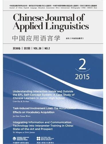 中国应用语言学(总第112期)(2015年第2期)
