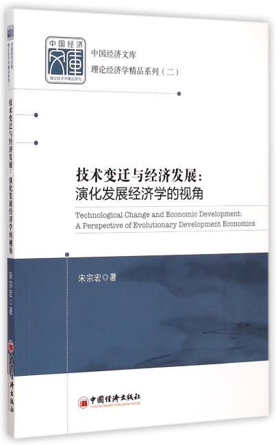 中国经济文库.理论经济学精品系列二 技术变迁与经济发展:演化发展经济学的视角