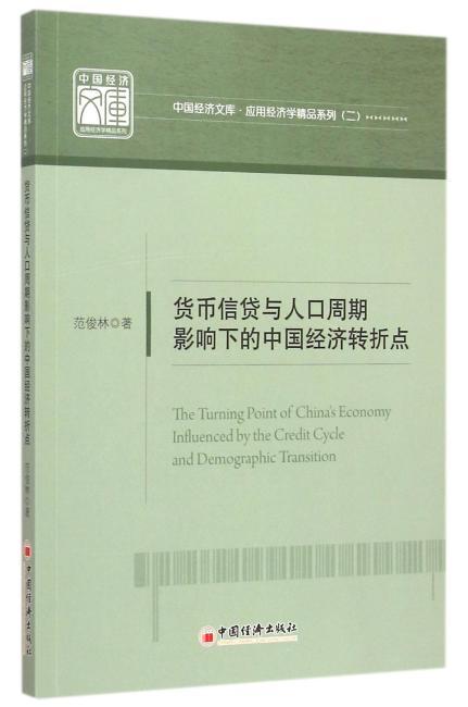 货币信贷与人口周期影响下的中国经济转折点