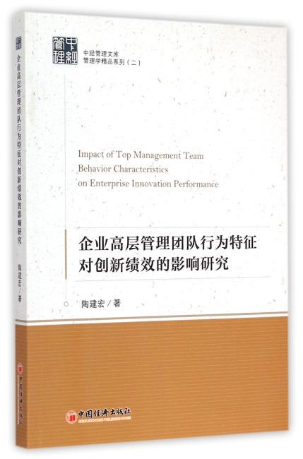 中经管理文库.管理学精品系列二 企业高层管理团队行为特征对创新绩效的影响研究