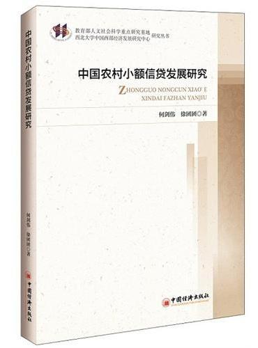 中国农村小额信贷发展研究