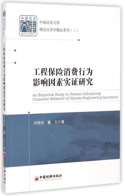 中国经济文库.理论经济学精品系列二 工程保险消费行为影响因素实证研究