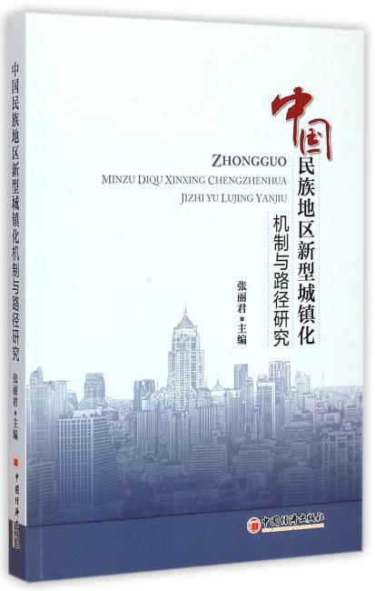 中国民族地区新型城镇化机制与路径研究