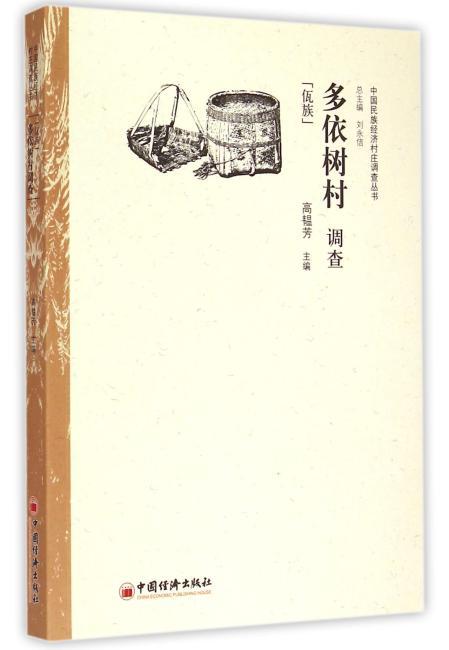 多依树村调查:佤族