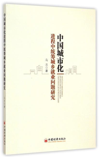 中国城市化进程中统筹城乡就业问题研究